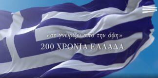 200 χρόνια Ελλάδα